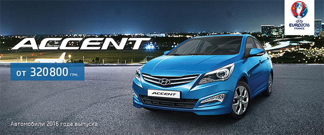 Обновленный Hyundai Accent FACELIFT в автоцентре «Богдан-Авто Кировоград»